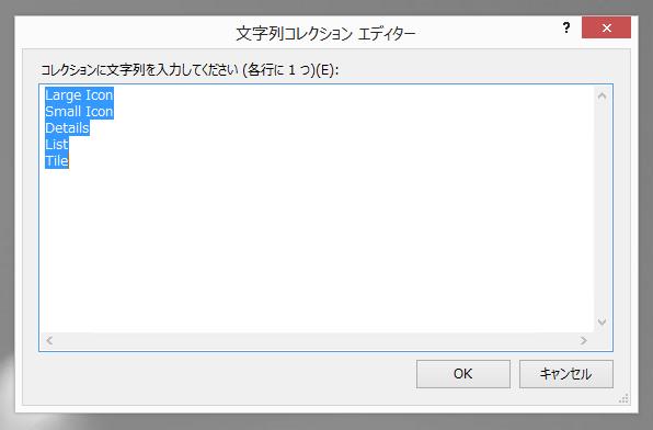 エクスプローラスタイルでファイル一覧を表示をすリストビュー