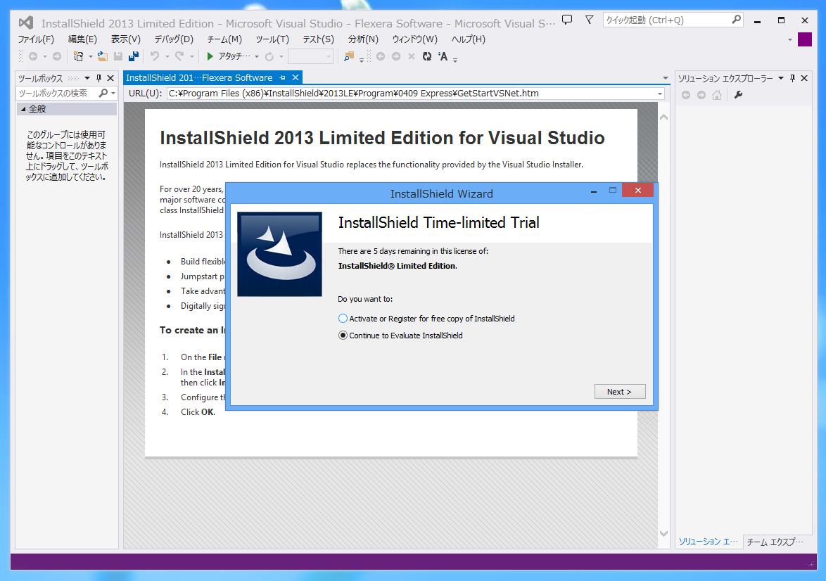 InstallShield 2013 Limited Edition for Visual Studio 2013 の
