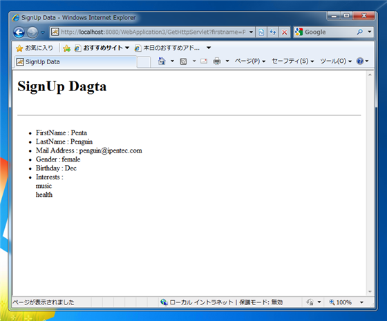 Java][Servlet] フォームからサーブレットにGETメソッドでデータ