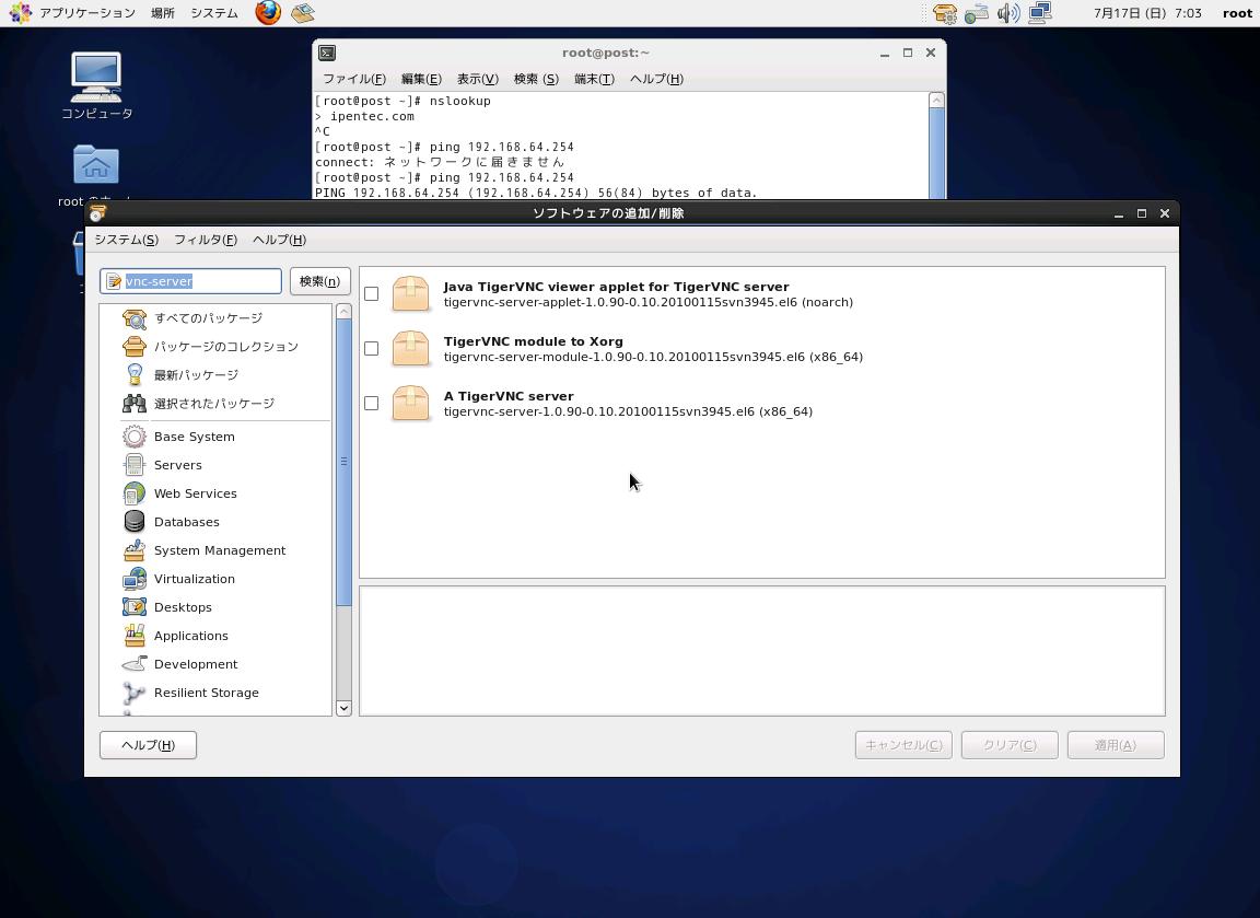 CentOS 6 でのVNCServerのインストールと設定 (TigerVNC Server