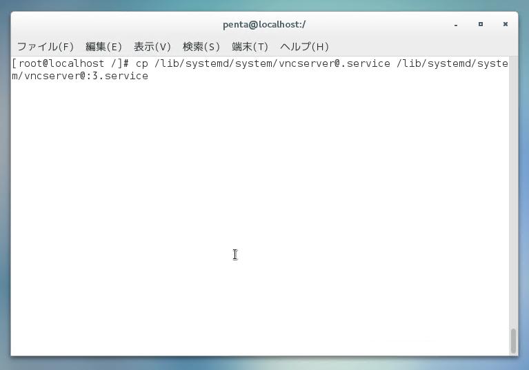 CentOS 7 でのVNCServerのインストールと設定 (TigerVNC Server