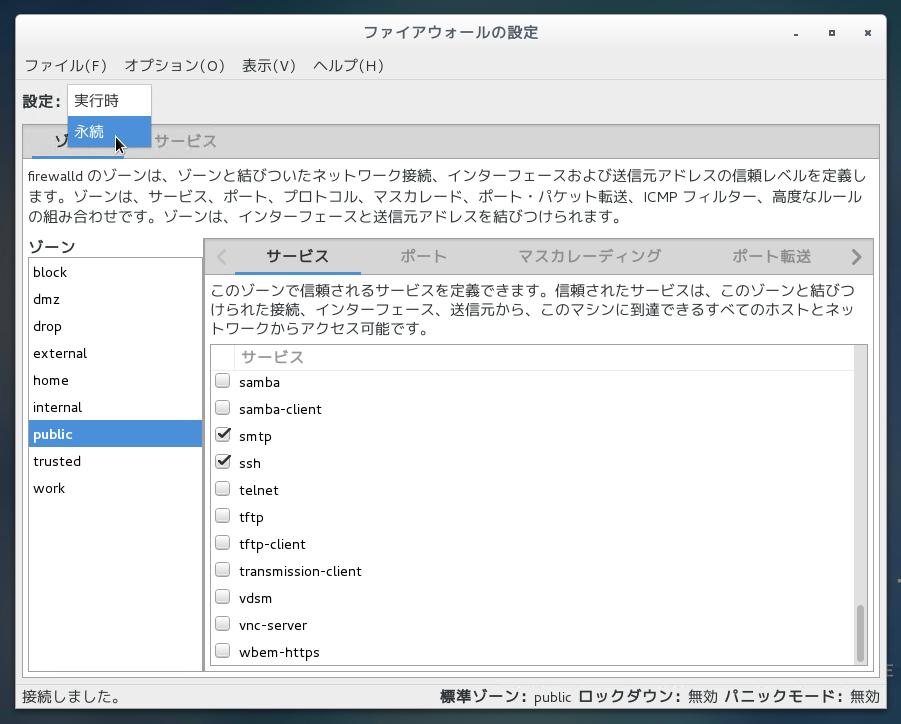 CentOS 7 でのVNCServerのインストールと設定 (TigerVNC Serverの