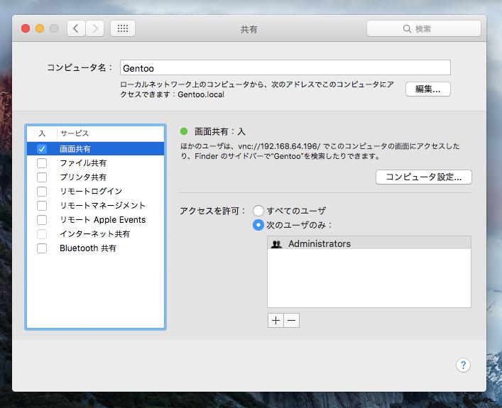 Mac OS X にWindowsからリモート接続する - Windows から Mac への VNC