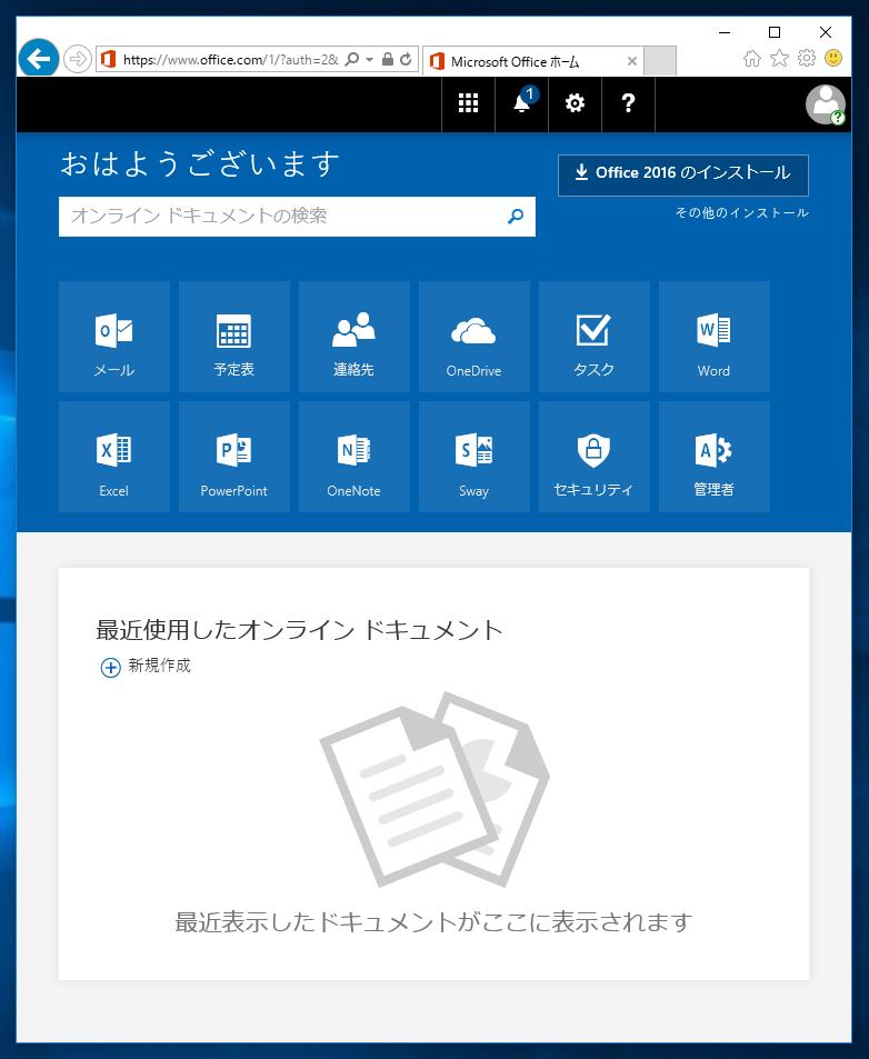 Microsoft Office 365 にログインすると、ブランクページが表示