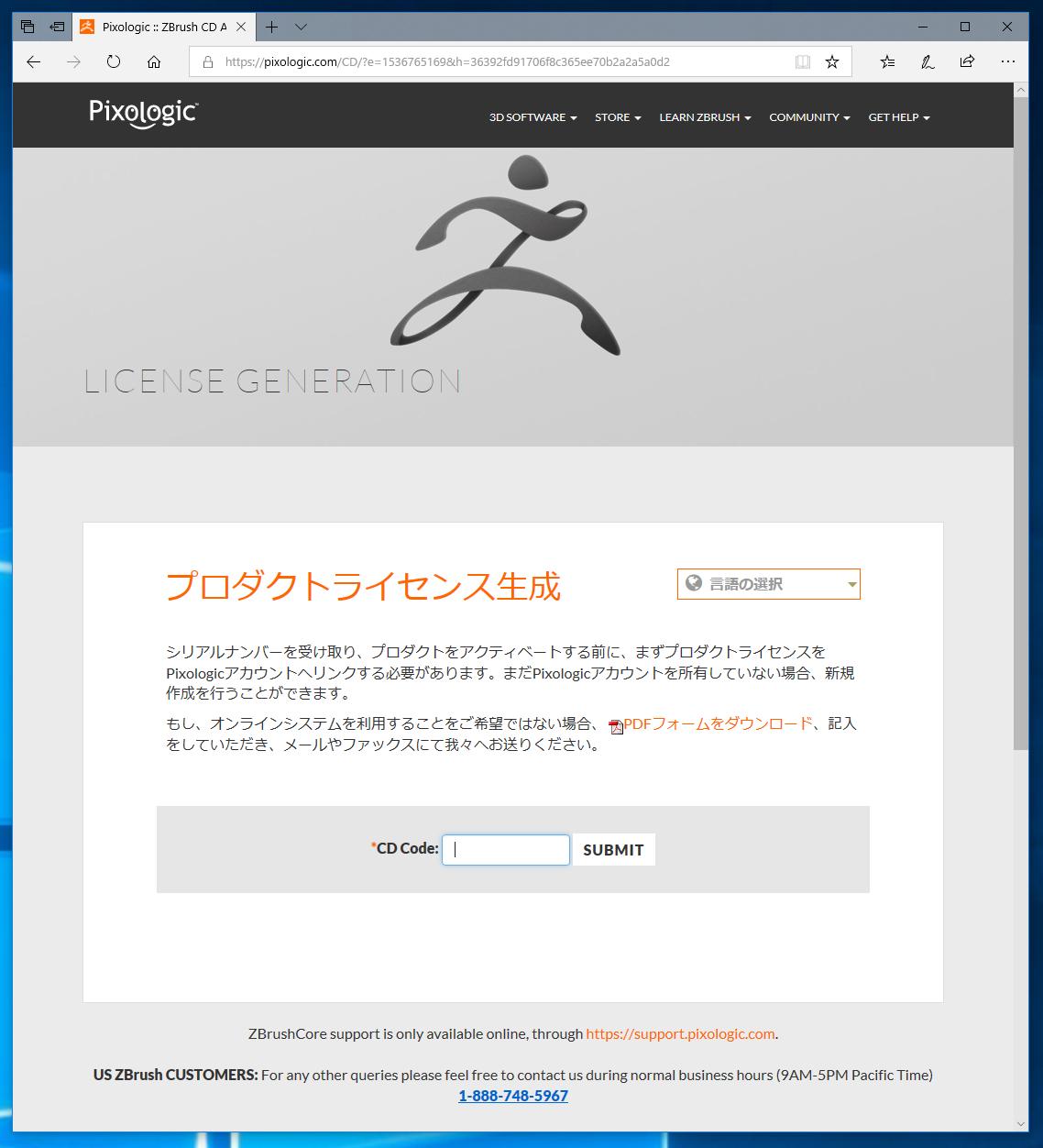 Wacom Intuos 3D 付属の ZBurshCore のダウンロード