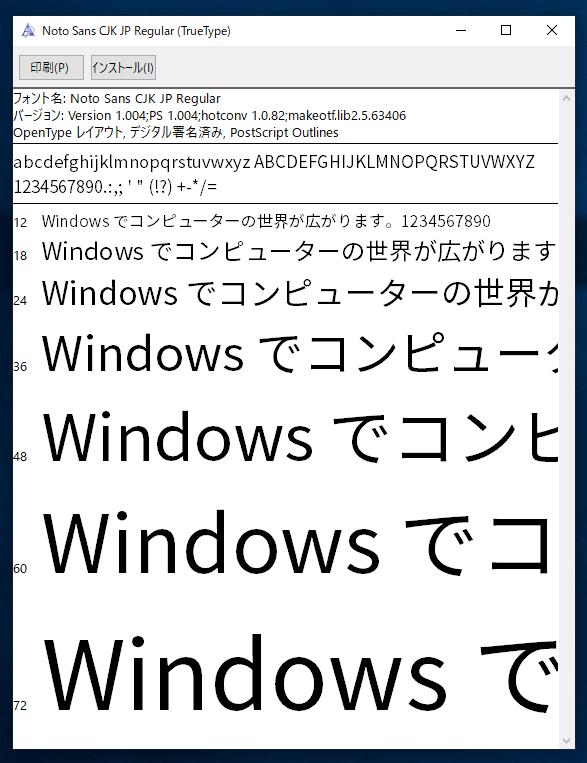Google Noto フォント (Noto Sans, Noto Serif) をダウンロードする