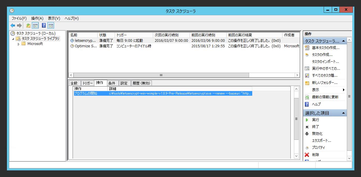 IISでLet's Encrypt を利用してSSLサイトを構築する