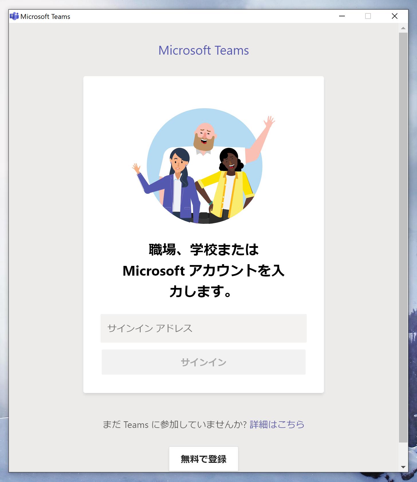 Teams インストール microsoft