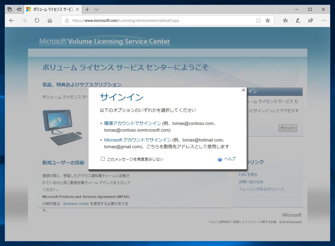 センター サービス マイクロソフト ライセンス ボリューム