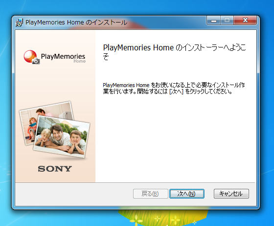 SONY PlayMemories Home のインストール