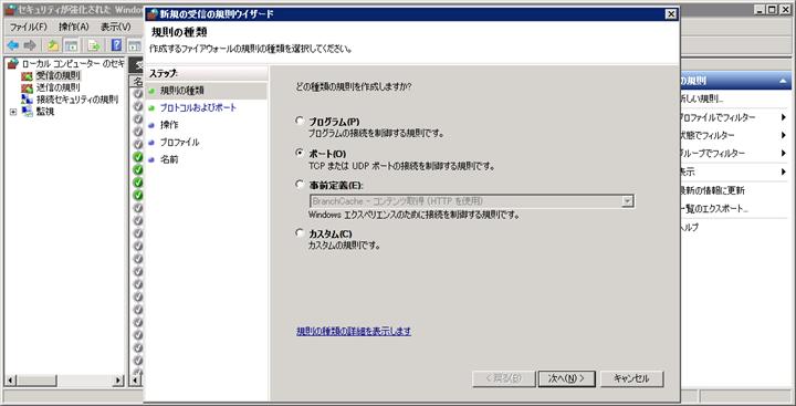 SQL Server 2008 のファイアウォールの設定(SQL Server 2008にリモート