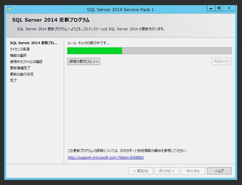 sql server 2014 sp1 ダウンロード