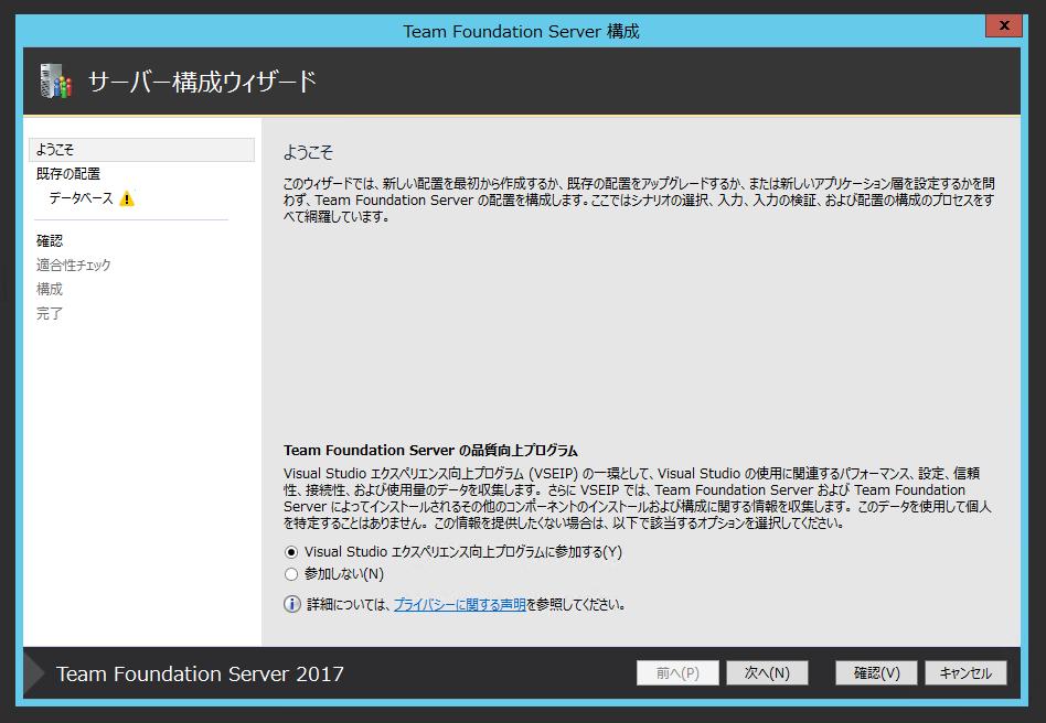 Team Foundation Server 2017 の構成ウィザードによるアップグレード