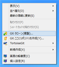 Git トータス