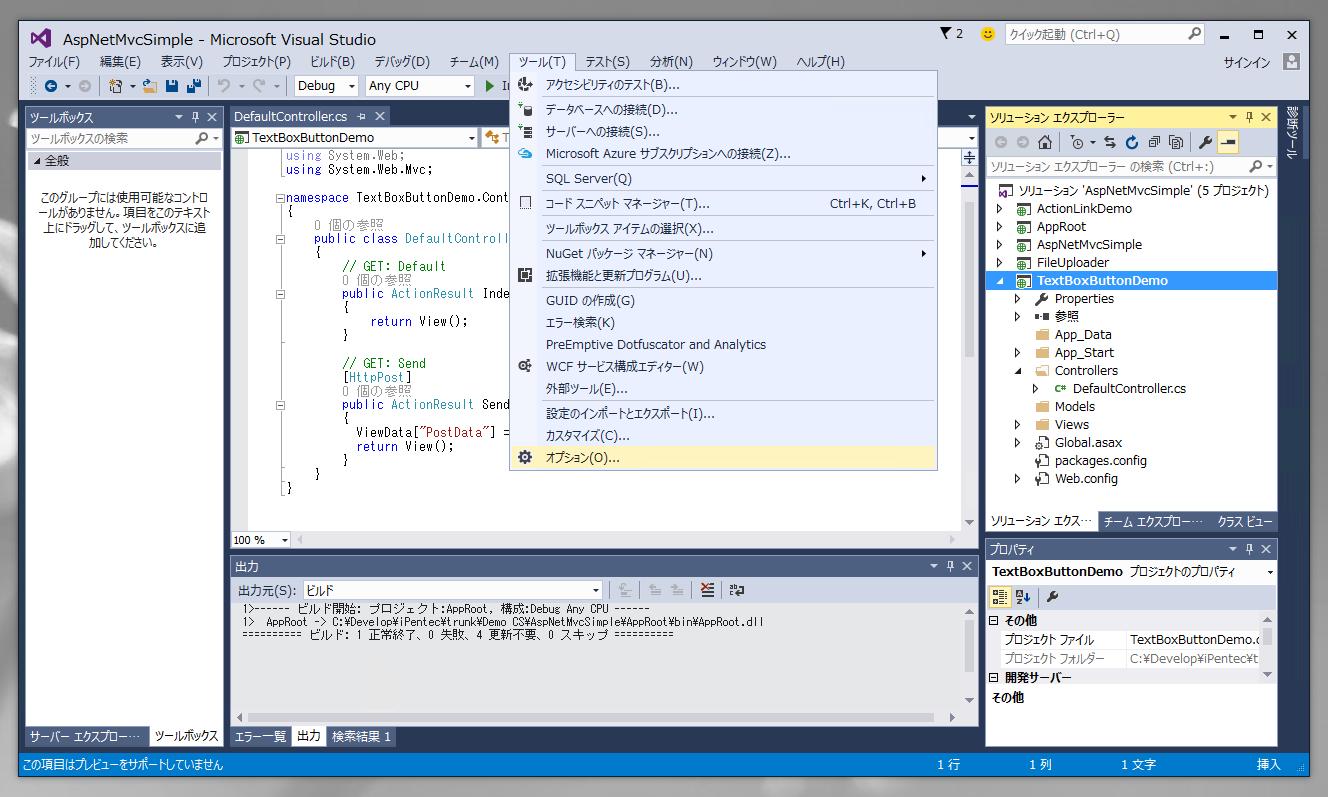 Visual Studio 2015 のエディタのメソッド・関数の参照情報の
