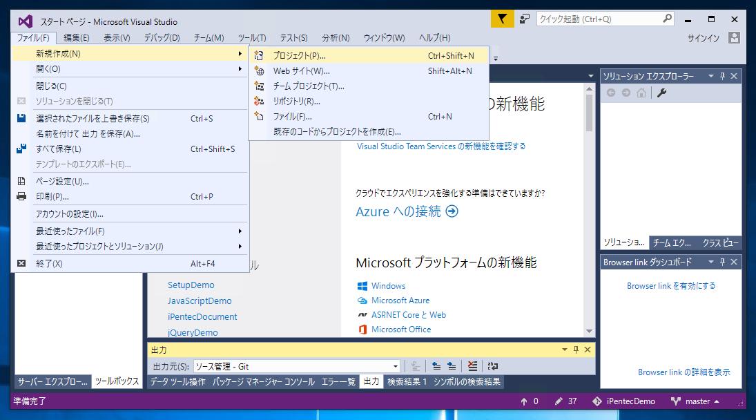 Microsoft Visual Studio 2015 Installer Projects をインストールする