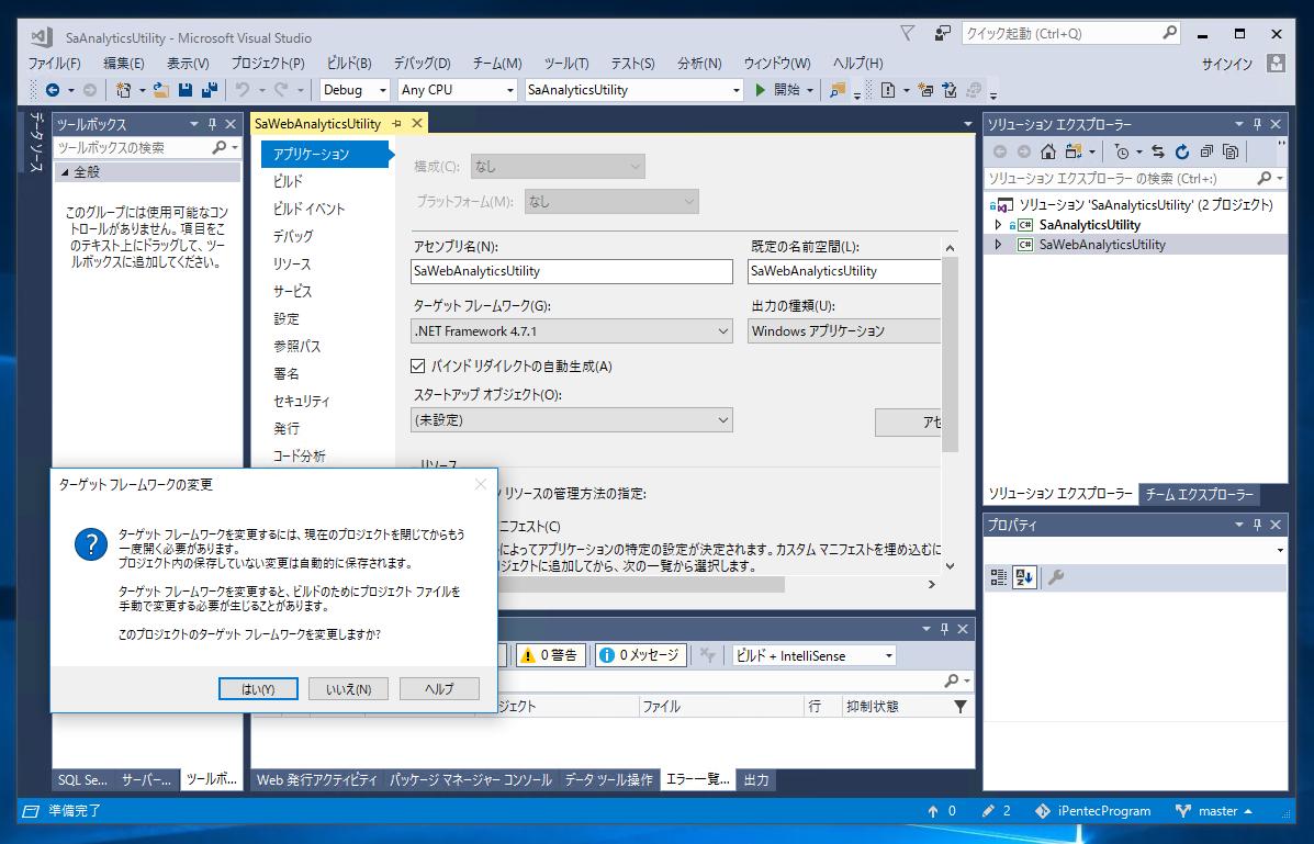 Visual Studio でWindowsフォームアプリケーションのフォームデザイナを開くと「このファイルの ...