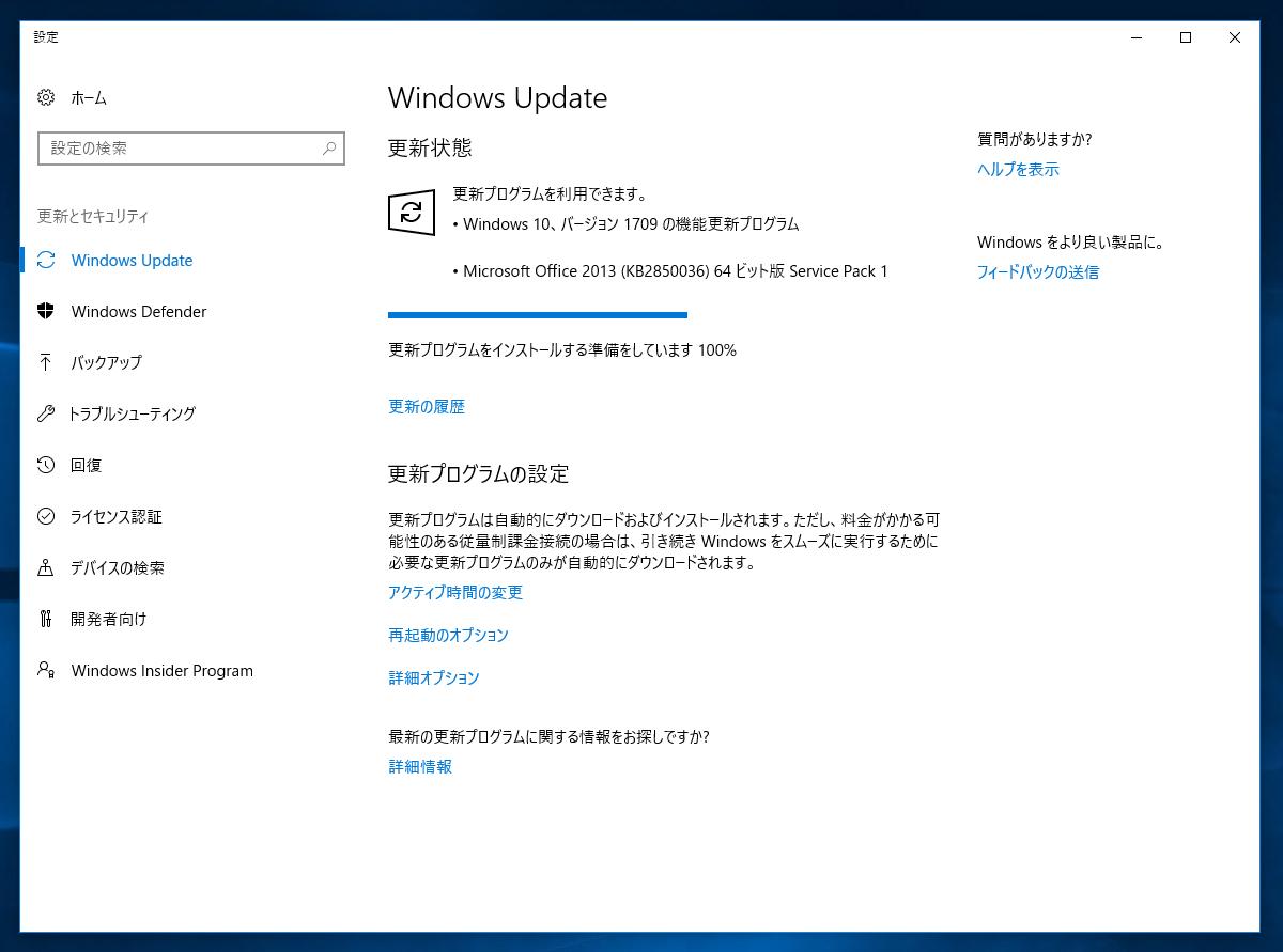 Windows 10 Fall Creators Update (Version 1709) に