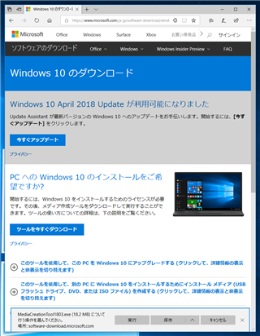 Windows 10 April 2018 Update (version 1803) のインストール