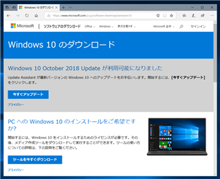 Windows 10 October 2018 Update (version 1809) のインストール