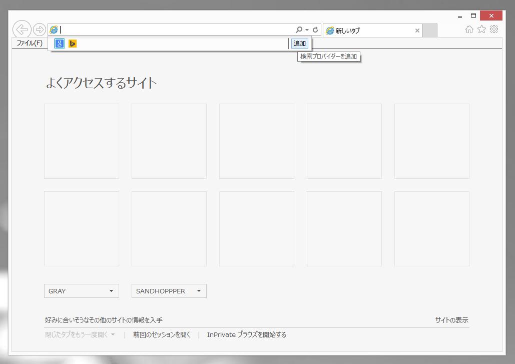 [Windows] Internet Explorer の検索プロバイダを削除する