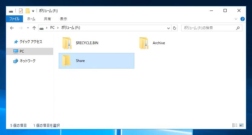 共有 ファイル 作り方