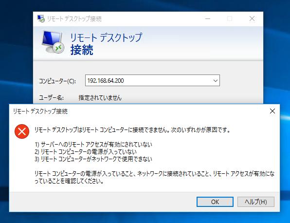 リモート デスクトップ 接続 許可