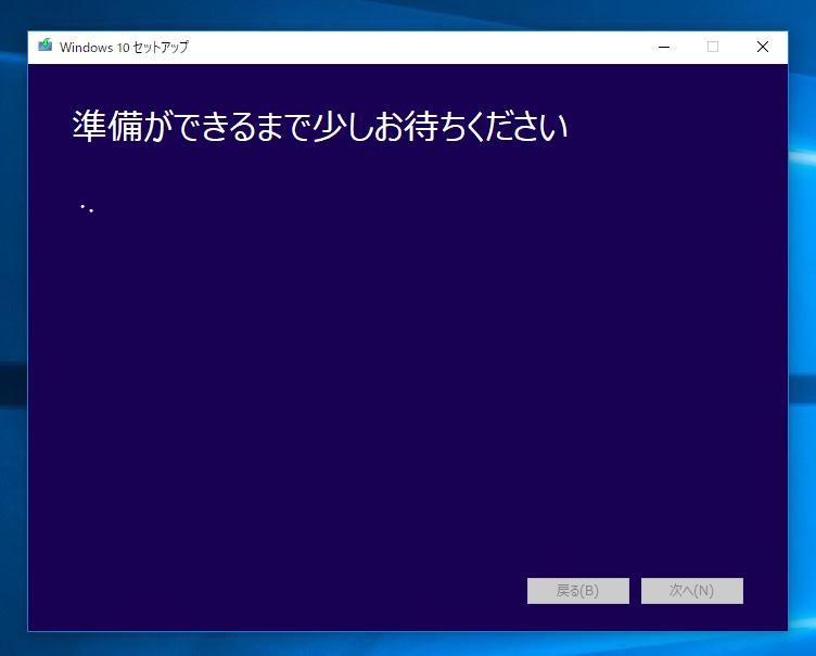 Windows 10 version 1709 のインストールメディア(isoファイル